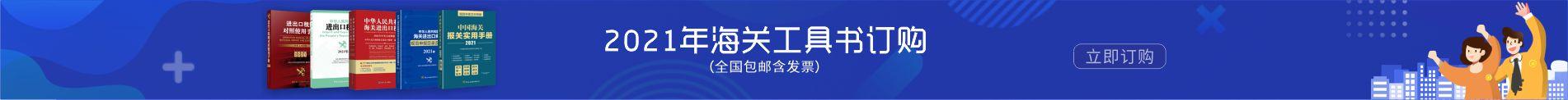 2021年海关工具书订购
