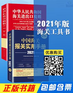 2021年新海关税则书籍优惠订购,包邮含发票,额外赠送关税查询系统使用积分
