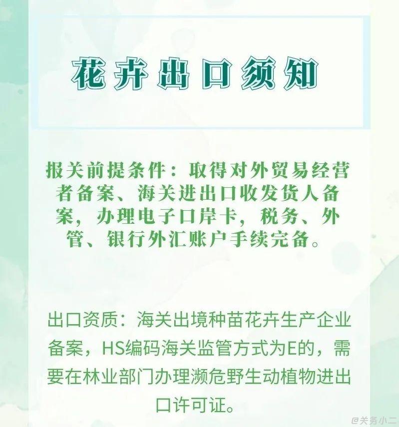 花卉出口申报指南(生产企业备案、濒危证申请、国外准入要求)